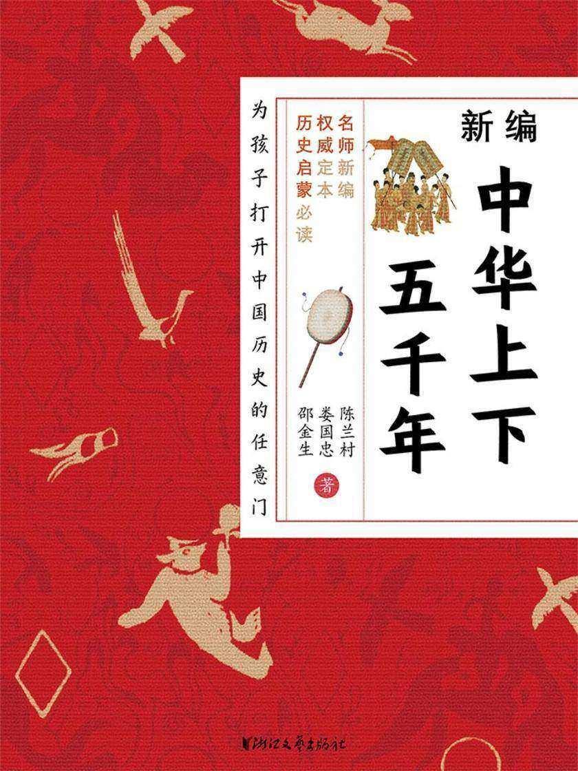 新编中华上下五千年