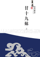 甘十九妹(试读本)