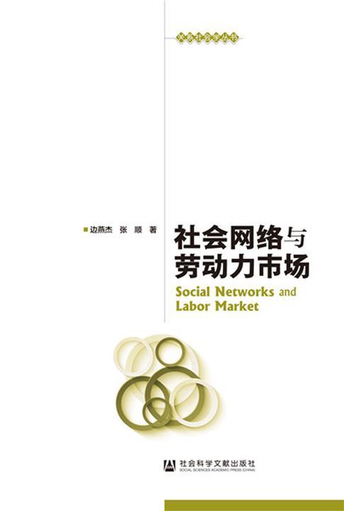 社会网络与劳动力市场