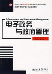 电子政务与政府管理(仅适用PC阅读)
