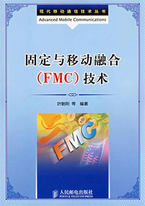 固定与移动融合(FMC)技术