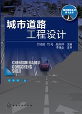 城市道路工程设计