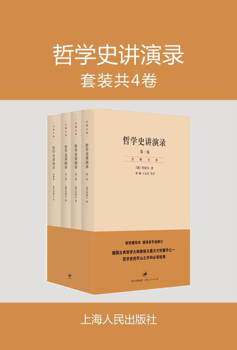 哲学史讲演录(全四卷)
