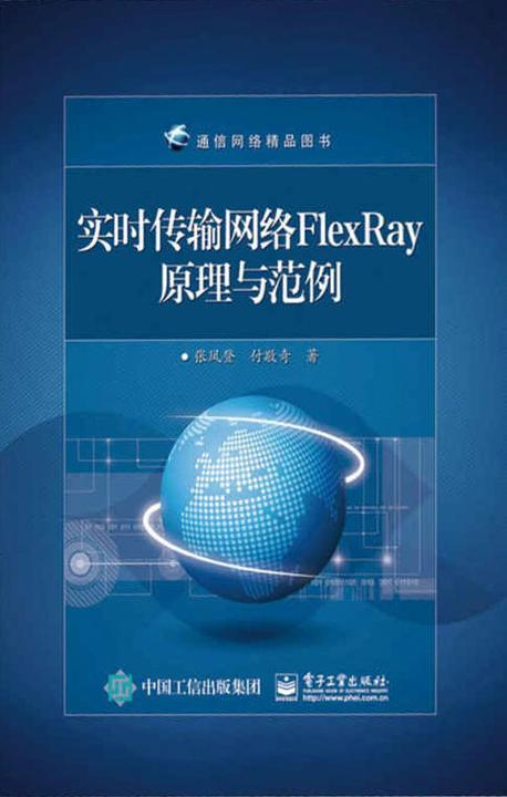 实时传输网络FlexRay原理与范例