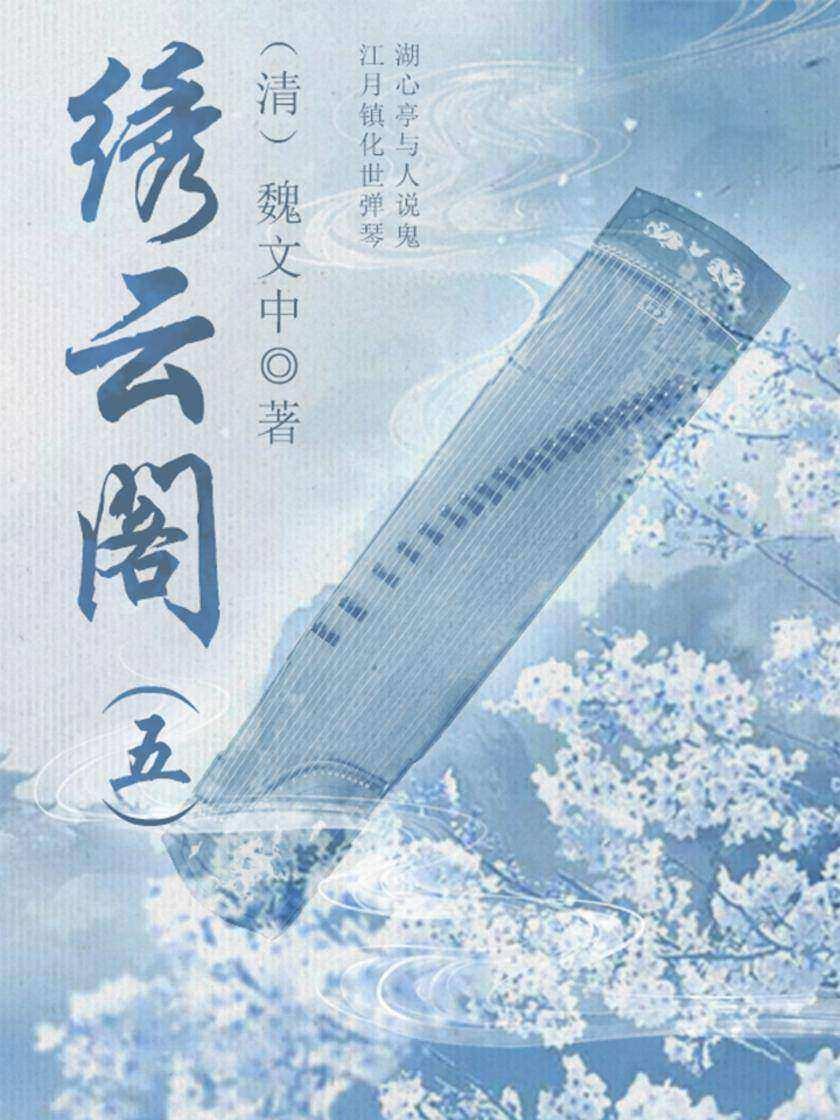 古代奇幻小说:绣云阁(五)