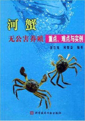 河蟹无公害养殖重点、难点与实例(仅适用PC阅读)