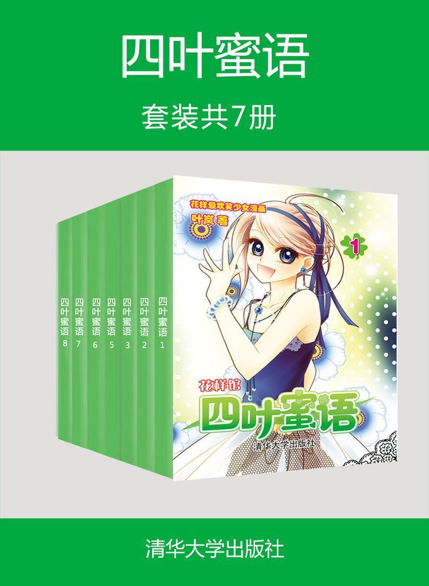 四叶蜜语(套装共7册)
