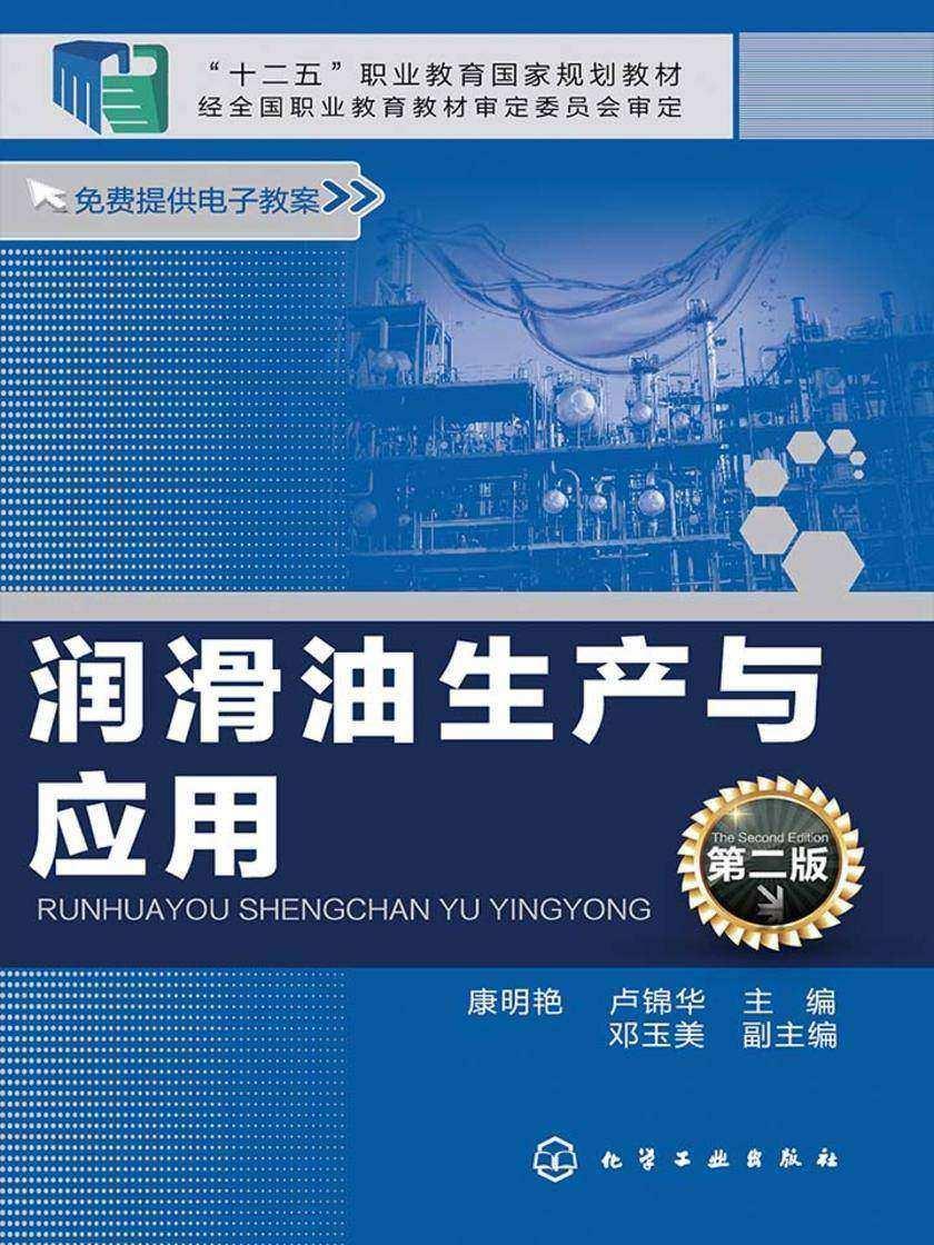 润滑油生产与应用(第二版)