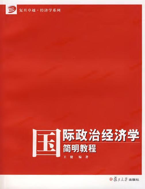 国际政治经济学简明教程