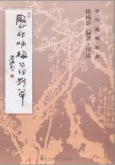 历代咏梅诗词精粹(仅适用PC阅读)