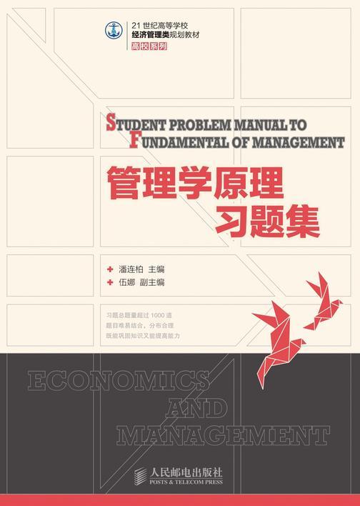 管理学原理习题集