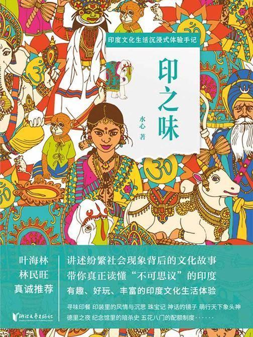 印之味:印度文化生活沉浸式体验手记