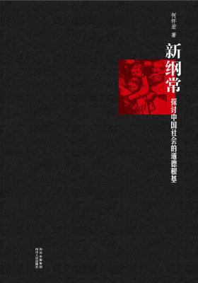 新纲常:探讨中国社会的道德根基
