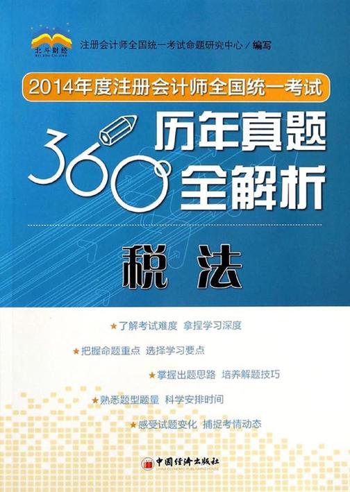 2014年度注册会计师全国统一考试360度历年真题全解析:税法