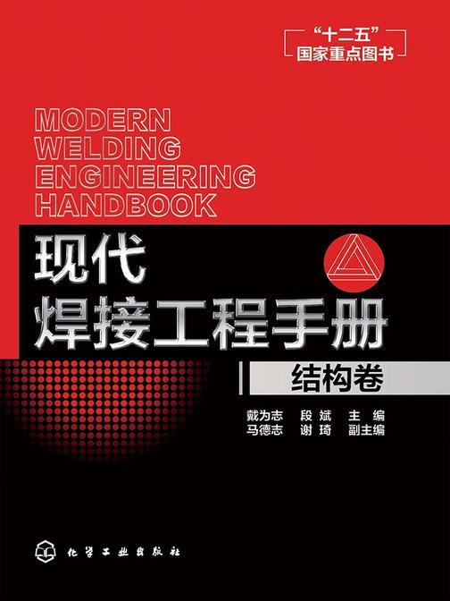 现代焊接工程手册.结构卷
