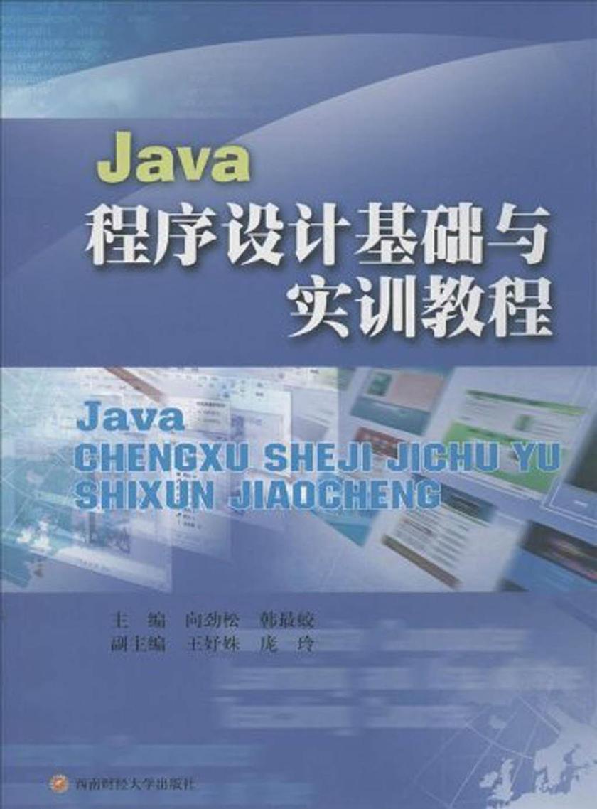 Java程序设计基础与实训教程(仅适用PC阅读)