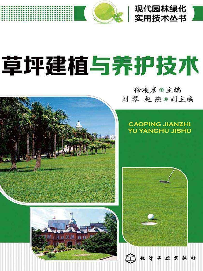 草坪建植与养护技术