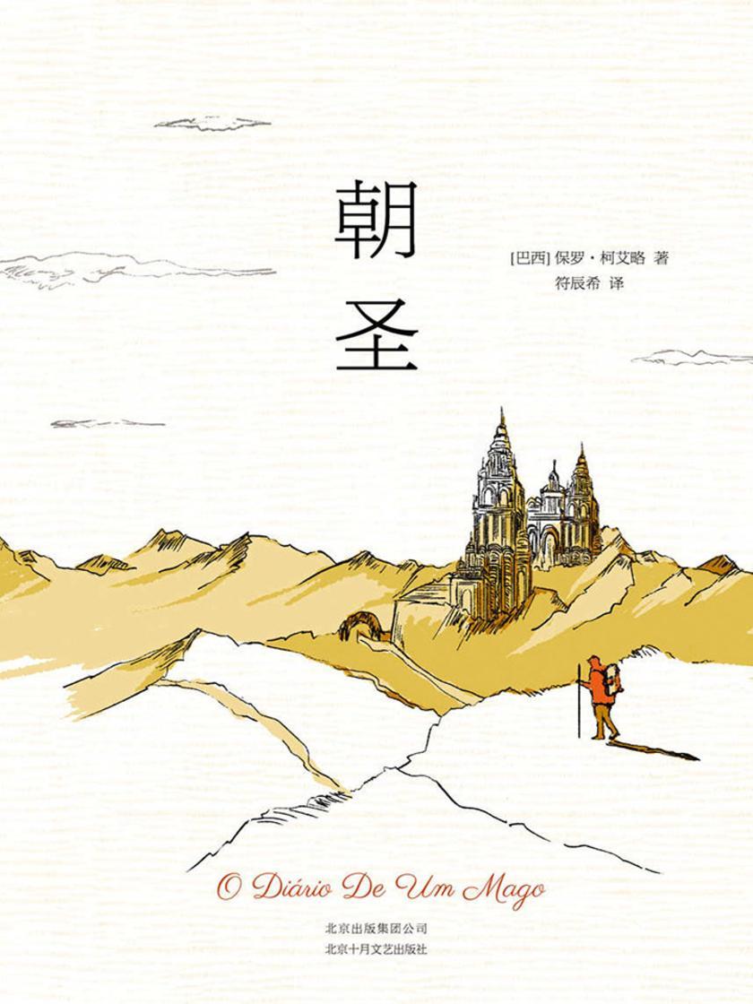 朝圣(2018版)