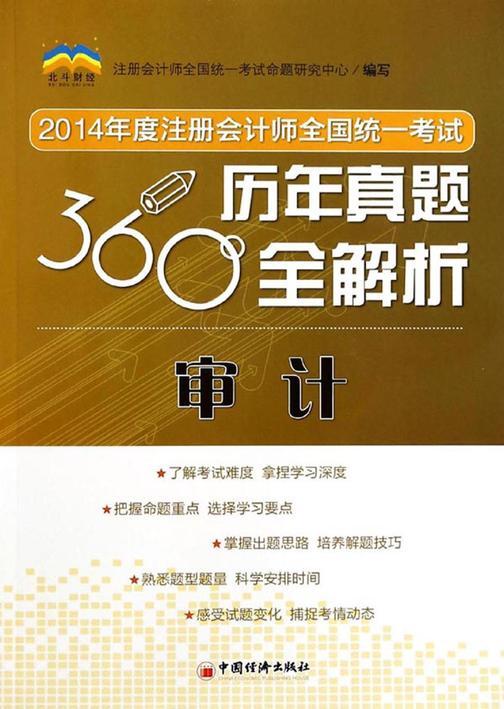 2014年度注册会计师全国统一考试360度历年真题全解析:审计