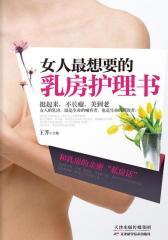女人最想要的乳房护理书