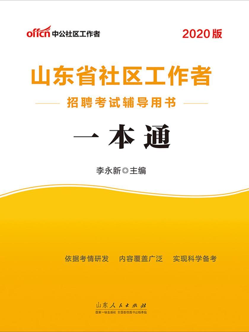 中公2020山东省社区工作者招聘考试辅导用书一本通