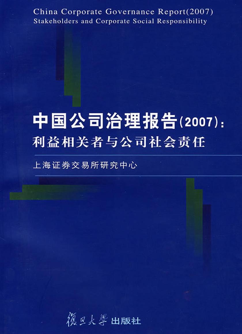 中国公司治理报告(2007):利益相关者与公司社会责任(仅适用PC阅读)