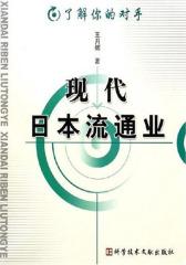 现代日本流通业