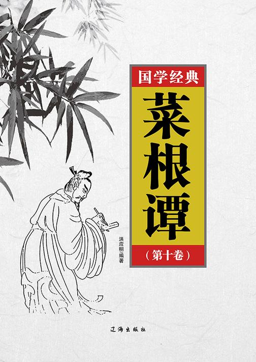 菜根谭(第十卷)