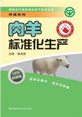 肉羊标准化生产(试读本)