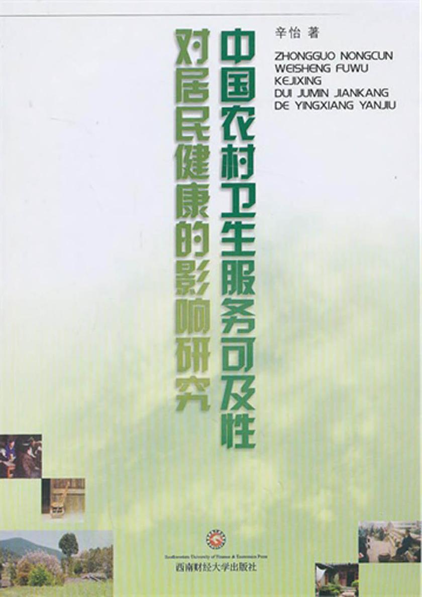 中国农村卫生服务可及性对居民健康的影响研究