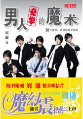 男人必学的魔术——30个魔术,让你宅男变型男(刘谦)(试读本)
