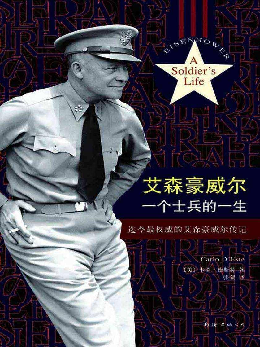 艾森豪威尔:一个士兵的一生(2014版)