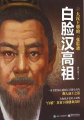 大汉王朝的三张脸谱:白脸汉高祖