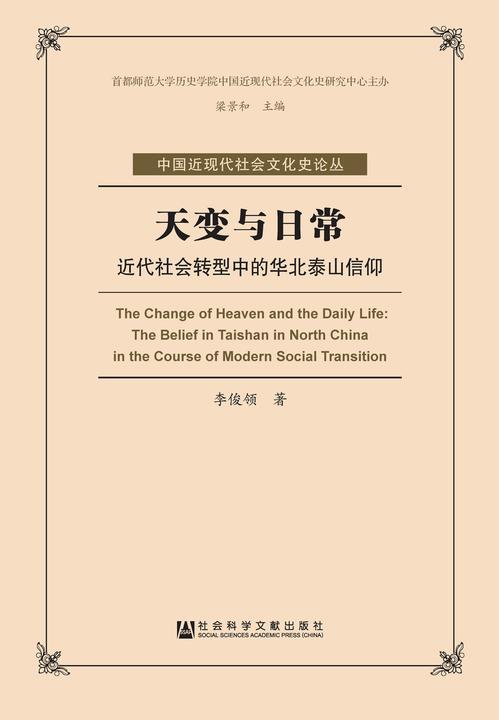 天变与日常:近代社会转型中的华北泰山信仰