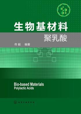 生物基材料聚乳酸