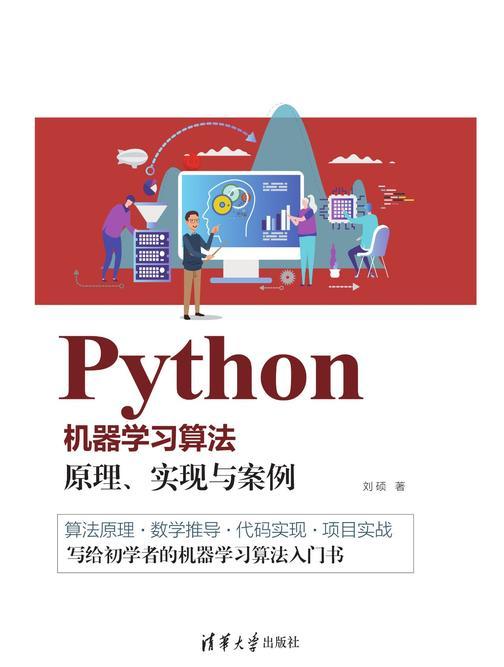 Python机器学习算法: 原理、实现与案例