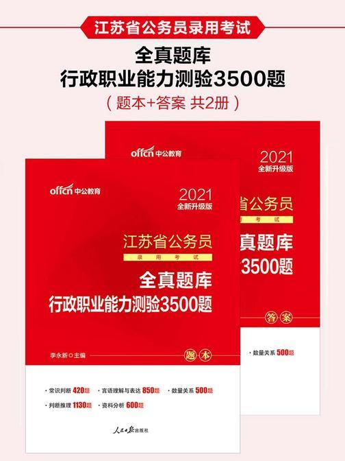 中公2021江苏省公务员录用考试全真题库行政职业能力测验3500题(全新升级)
