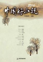 2016中国好小说·短篇卷