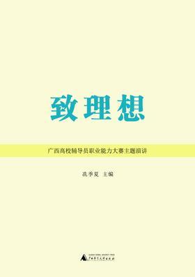 致理想——广西高校辅导员职业能力大赛主题演讲