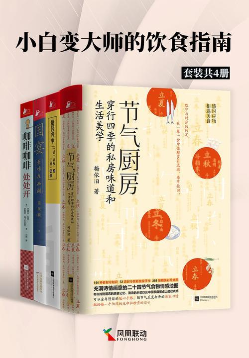 小白变大厨的饮食指南(套装共4册)(精致生活,美食就要健康的!)