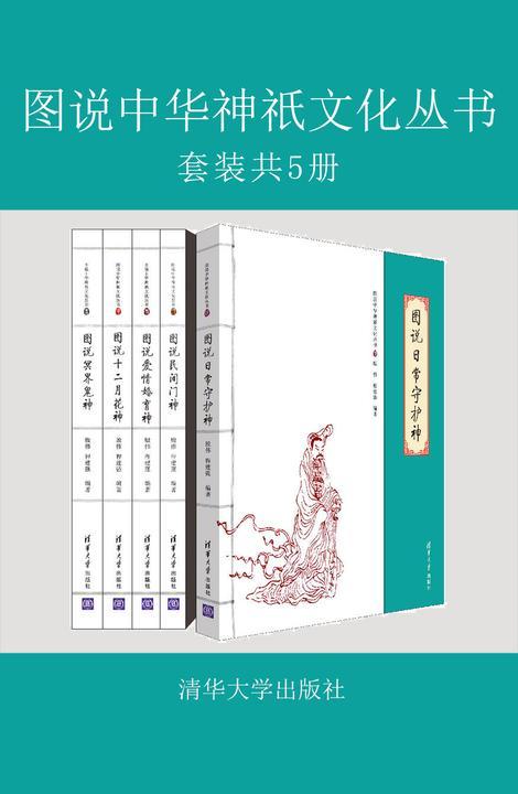 图说中华神祇文化丛书(套装共5册)