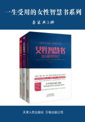 一生受用的女性智慧书系列(套装共3册)