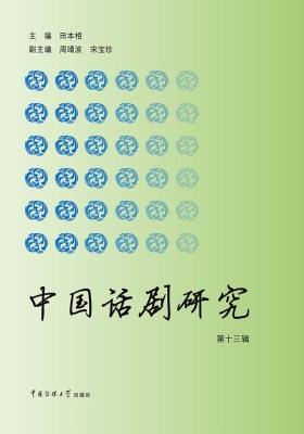 中国话剧研究(第十三辑)