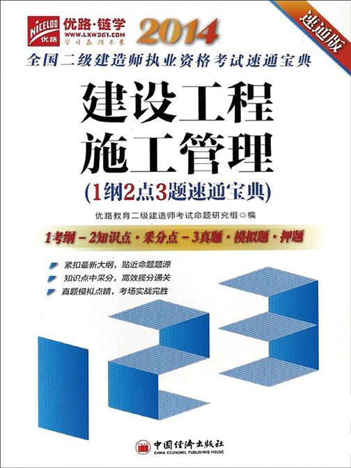 2014年全国二级建造师执业资格考试速通宝典:建设工程施工管理(1纲2点3题速通宝典)