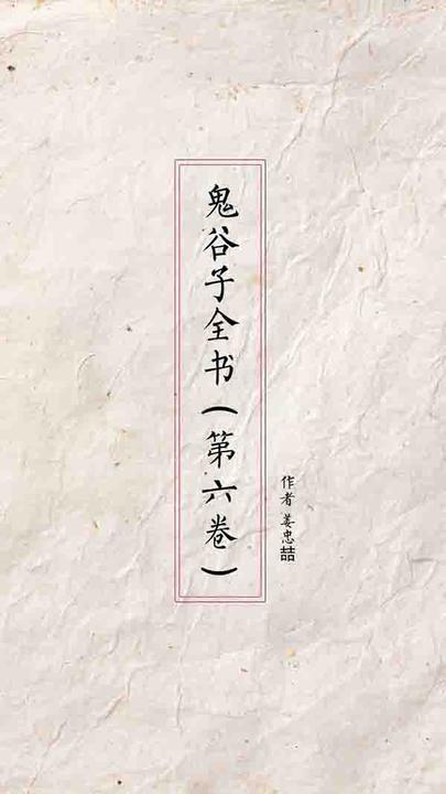 鬼谷子全书(第六卷)