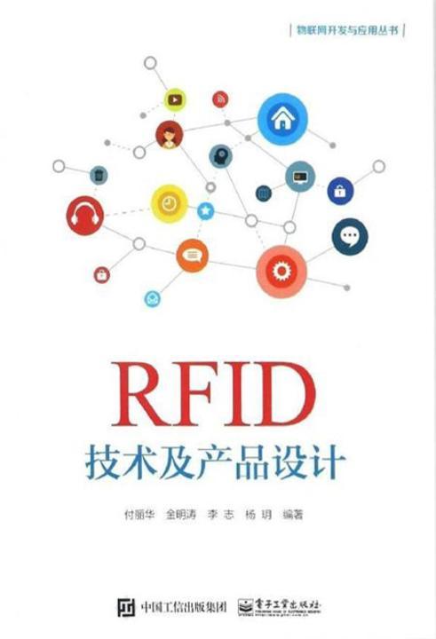 RFID技术及产品设计