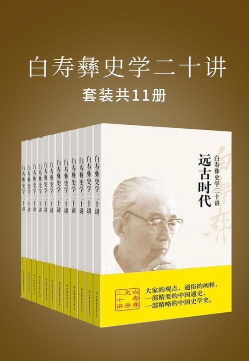 白寿彝史学二十讲(套装共11册)