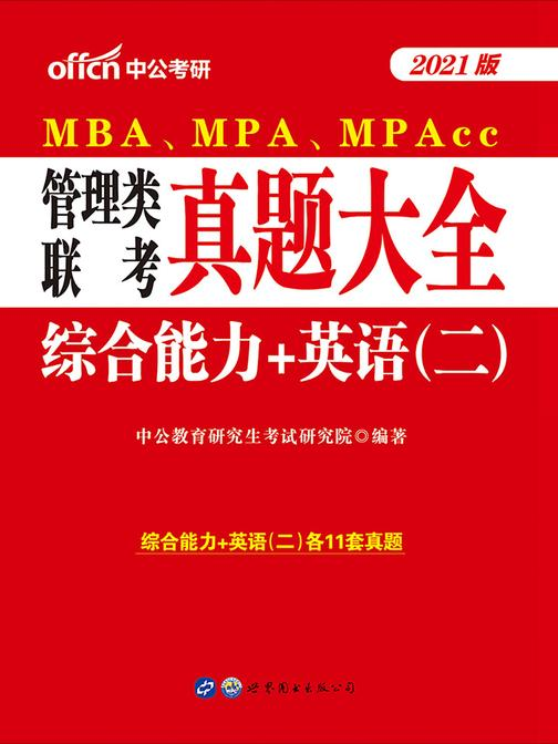 中公2021MBA、MPA、MPAcc管理类联考真题大全综合能力+英语(二)