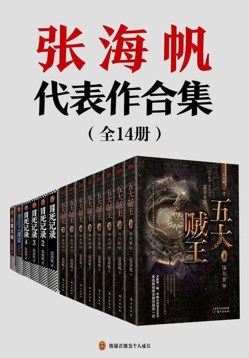 张海帆代表作合集(全14册)