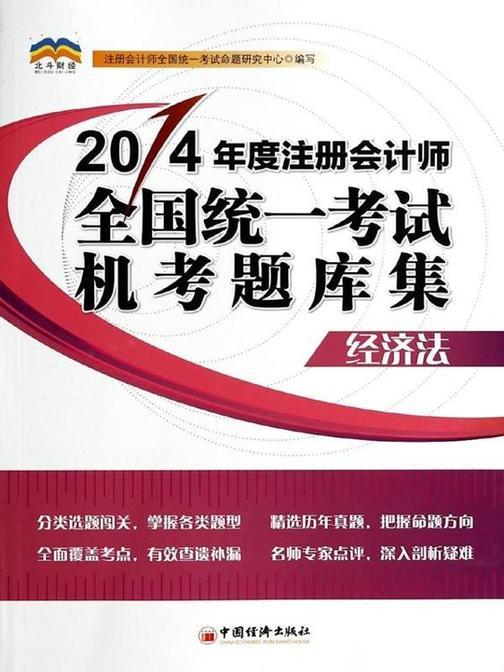 2014年度注册会计师全国统一考试机考题库集:经济法